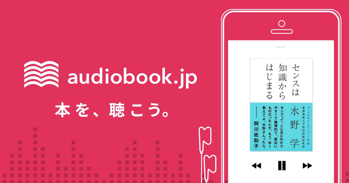 Audiobook.jp(オーディオブックドットジェイピー)