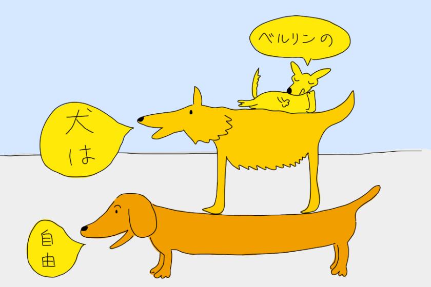 【ドイツNANSUKA 】日本人には理解できない!? 犬が自由すぎる街・ベルリン