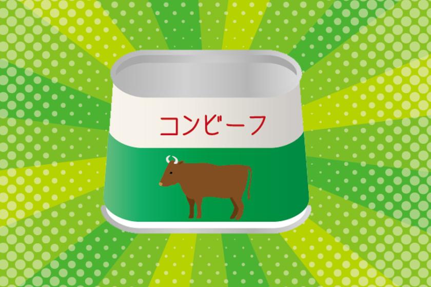 4月6日は『コンビーフの日』!意外な由来と台形型の缶詰に隠された秘密とは?