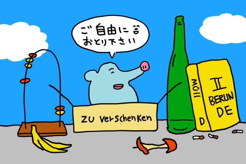 【ドイツNANSUKA】やり過ぎな『ご自由にお取りください』事情