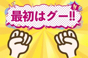 じゃんけんの「最初はグー!」を作ったのは、アノ超大物芸人だった!