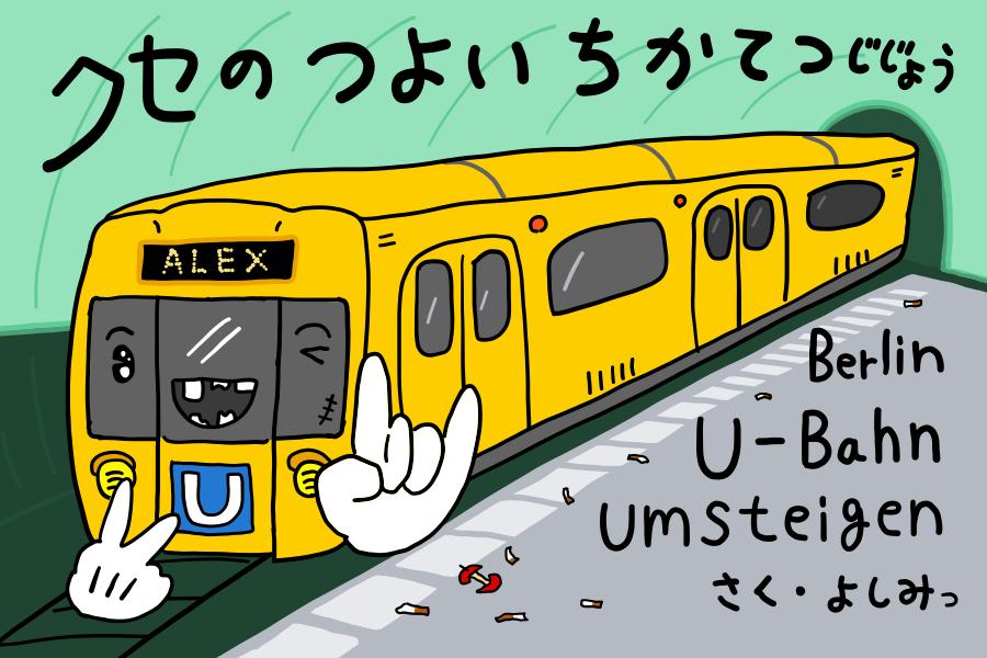 ドイツのナンスカ地下鉄編