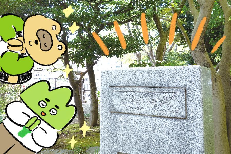 福沢諭吉最期の地