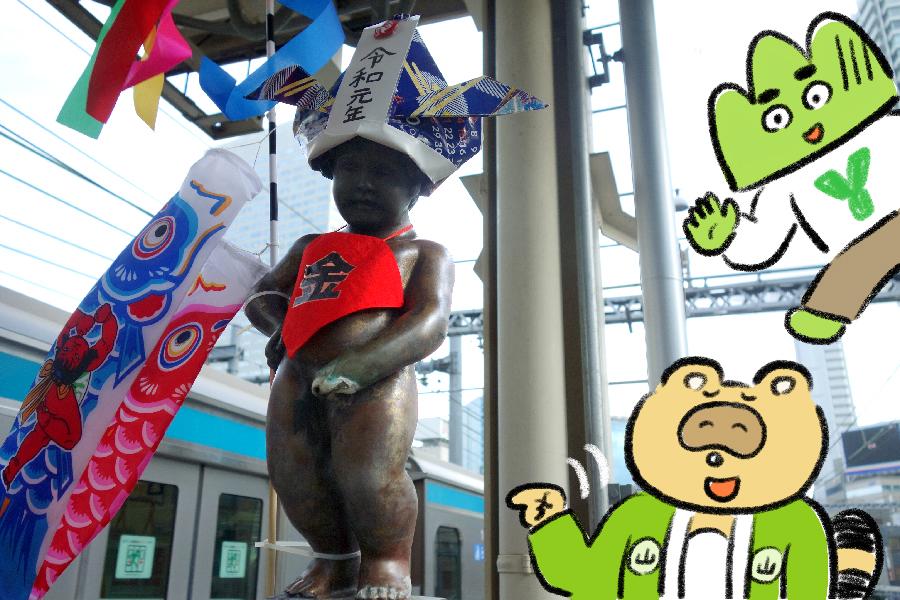 浜松町駅にいる小便小僧