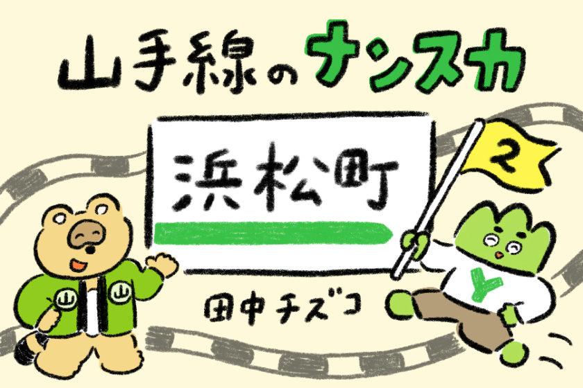 山手線のナンスカ〜浜松町編〜