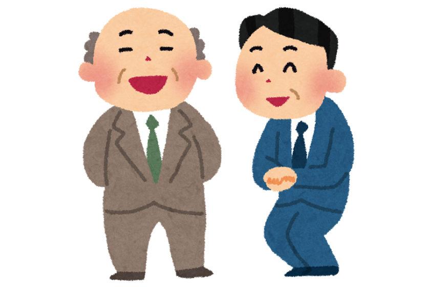 改めて知りたい! 政治家たちが使う「忖度」ってどういう意味?