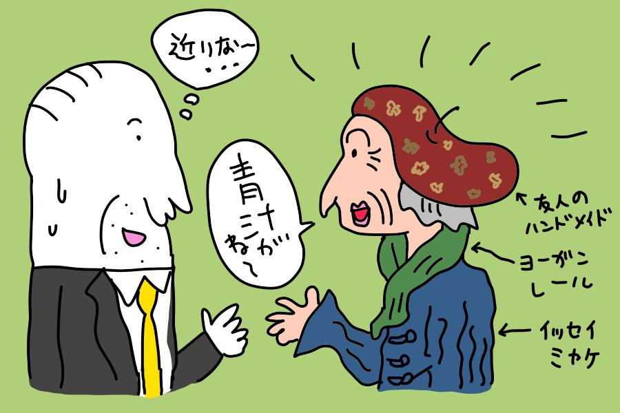 駒沢マダムからのご相談