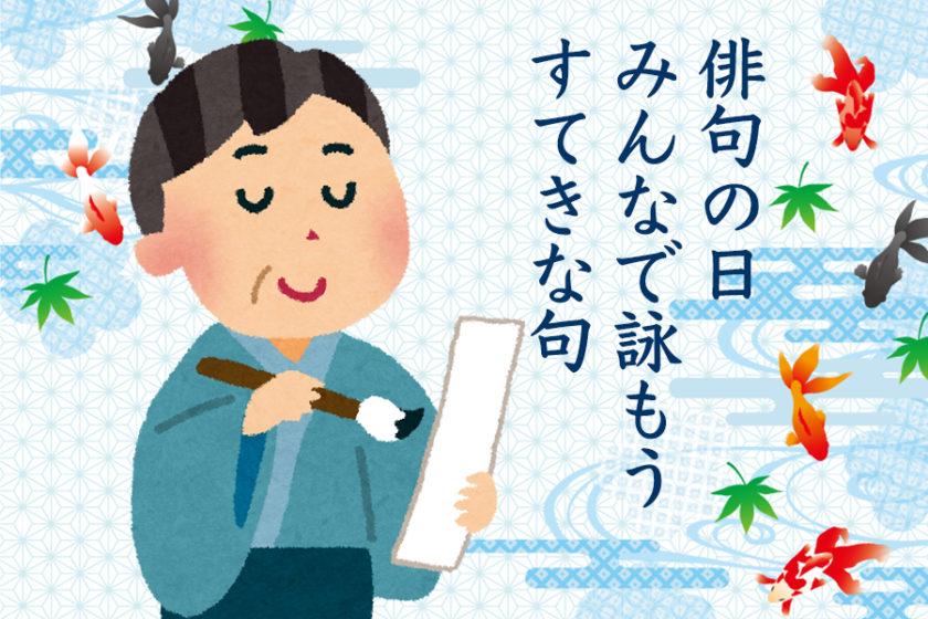 8月19日は『俳句の日』! 松尾芭蕉から「プレバト」まで、人々を魅了する俳句に迫った!
