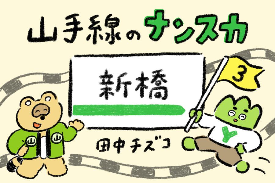 山手線のナンスカ 新橋編