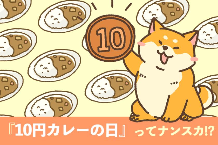 9月25日は日比谷松本楼へ行こう! 『10円カレーの日』ってナンスカ?