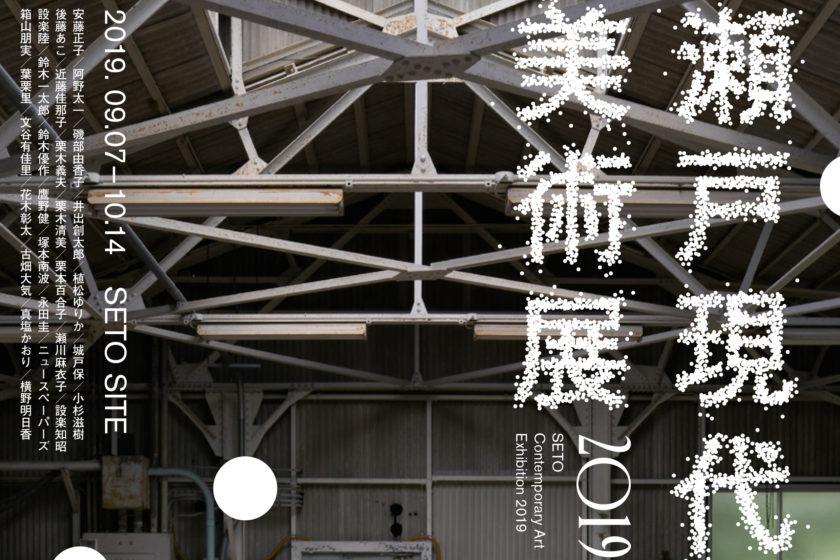 【告知】情の時代 あいちトリエンナーレ - 瀬戸現代美術展2019
