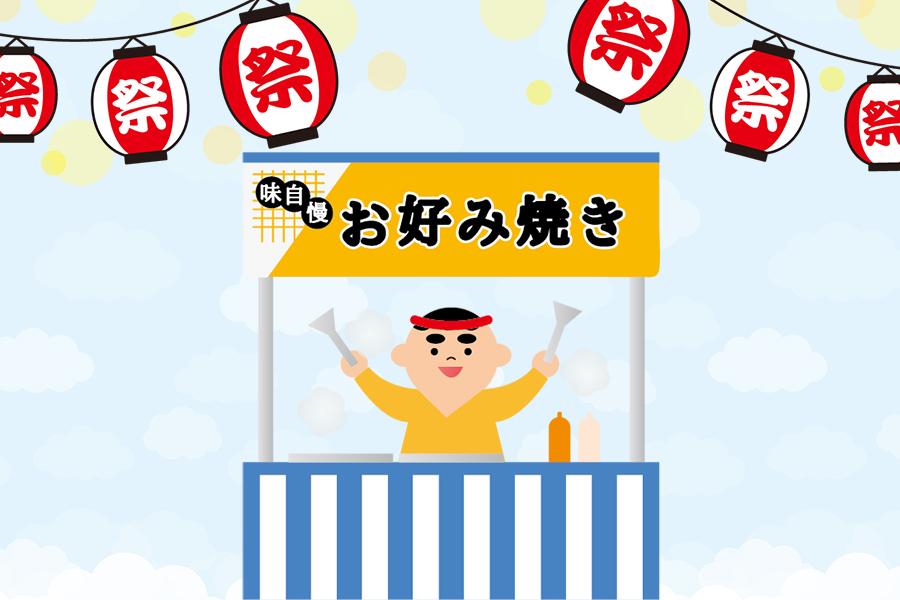 お好み焼き「広島風」と「関西風」何が違うの?