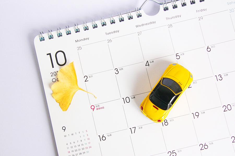 10月10日が一番記念日が多い?