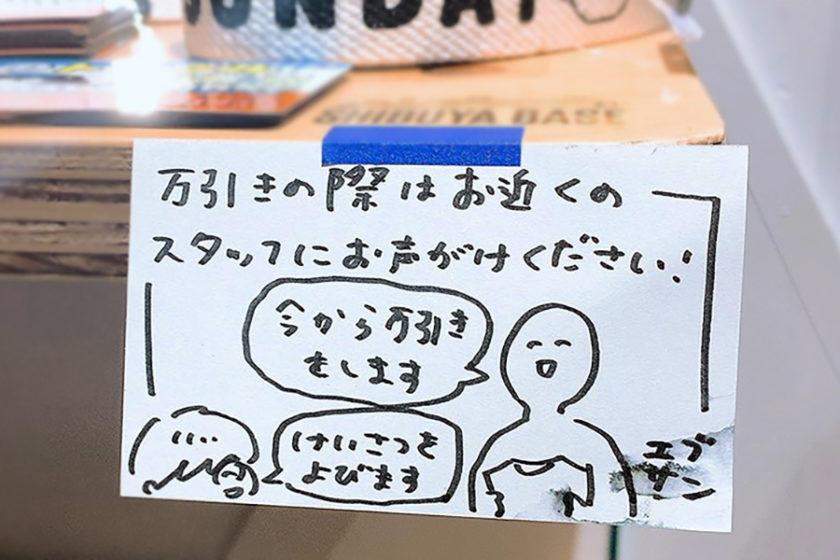 クリエイターAKR、疾風怒涛の3か月―渋谷BASE ポップアップストア編―