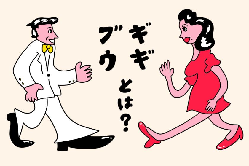 「ブギウギ」とは一体…? 意味とみんな大好き『東京ブギウギ』を調べてみました