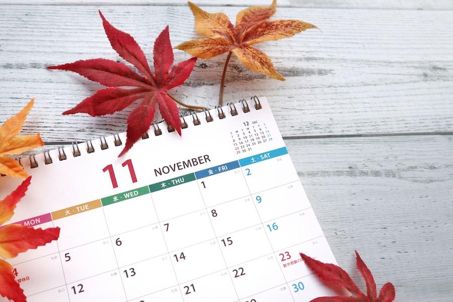 11月11日の記念日