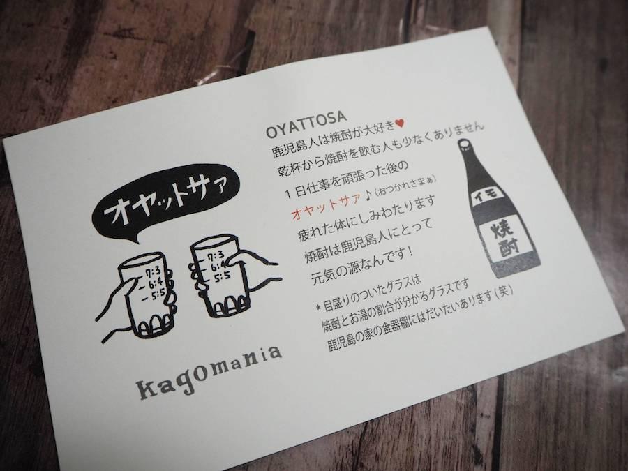 「オヤットサァ」の説明書。鹿児島県民は芋焼酎が大好き