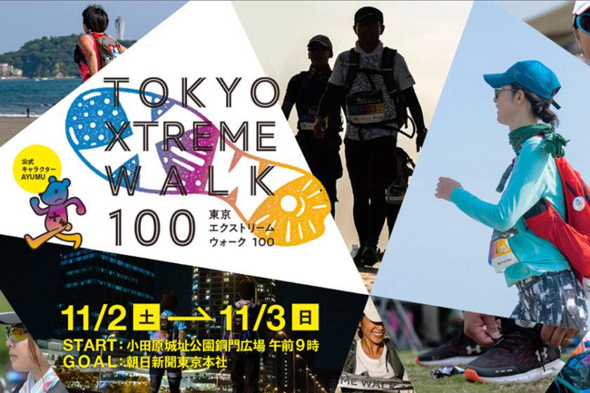 激走‼ 東京エクストリームウォーク100 2019秋