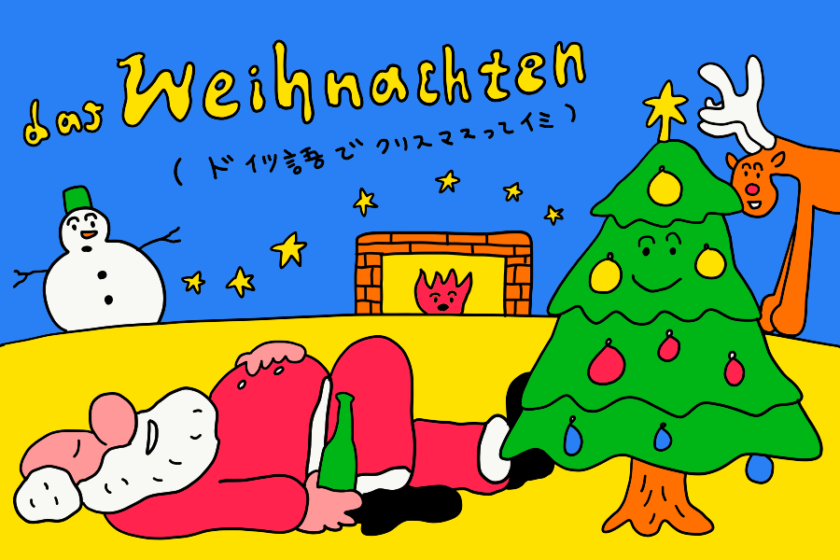 【ドイツNANSUKA 】ベルリンのガチゆるクリスマス