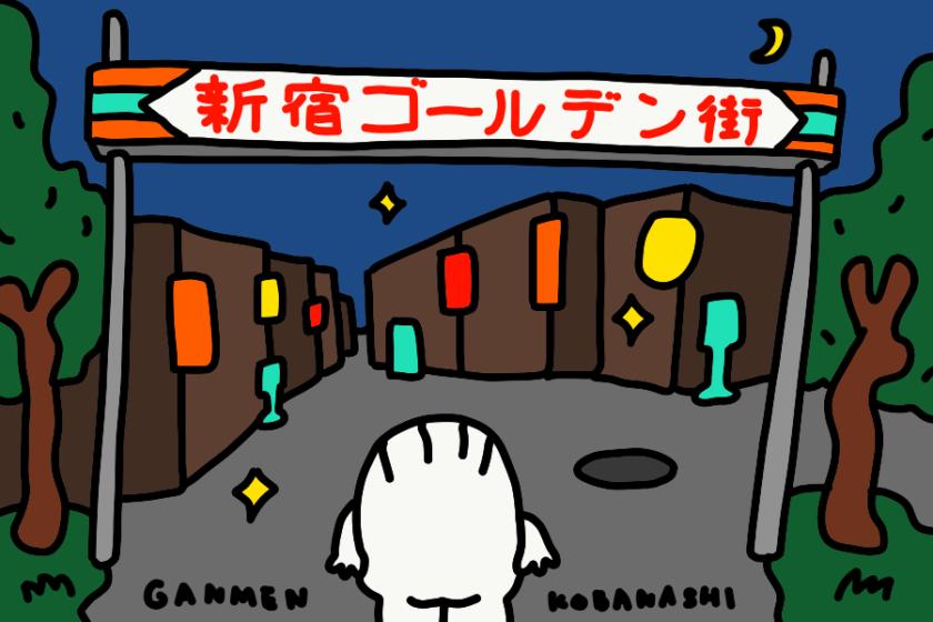新宿ゴールデン街での顔面小話
