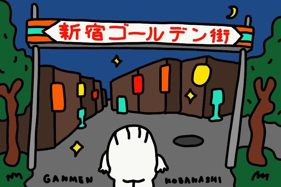 新宿ゴールデン街で顔面占い