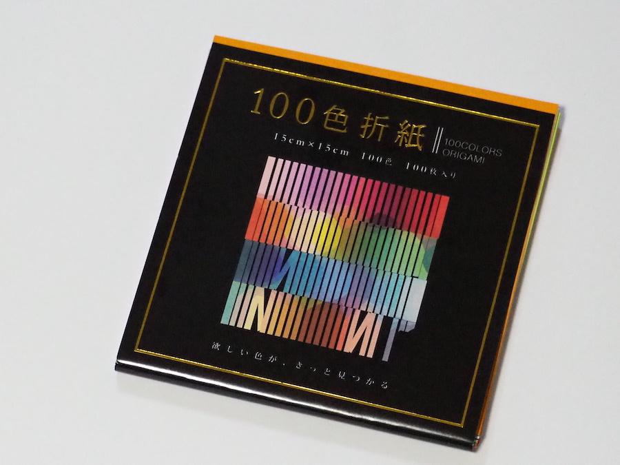 今回使用した折り紙は、100色100枚のこちらの折り紙! いろんな色があって選ぶのがめちゃくちゃ楽しいです…!