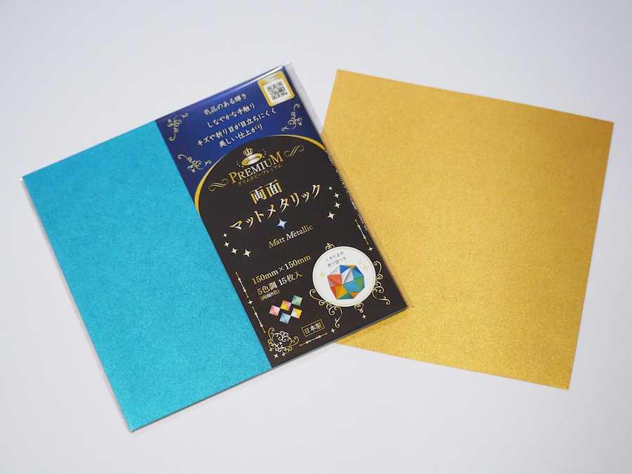 今回使ったのは、マットな光沢で高級感が出るこちらの折り紙。