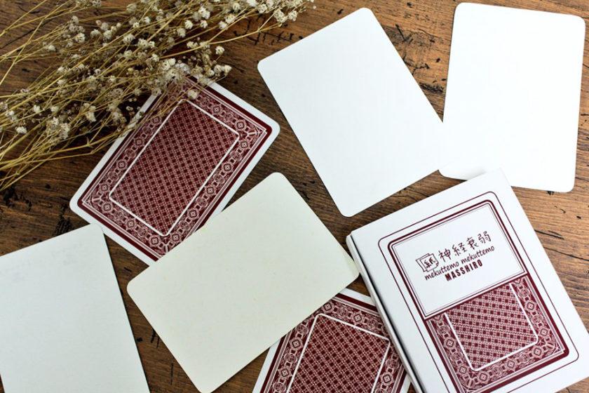 真っ白なカードで神経衰弱?!紙の世界の入り口「紙神経衰弱」