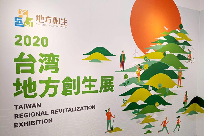 2020台湾地方創生展in渋谷ヒカリエ
