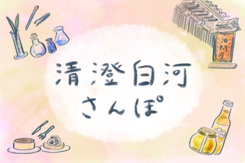 ワクワク探しの旅へ! まだまだ魅力たっぷりな東京・清澄白河さんぽ