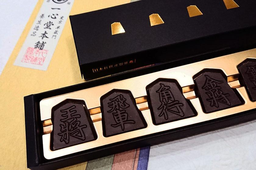 あの竜王も太鼓判!? 和の心を感じる精巧なチョコ「Shogi de Chocolat(将棋 デ ショコラ)」