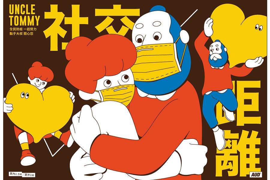 台北メトロで見かけるキャラクターの「Uncle Tommy」とは?