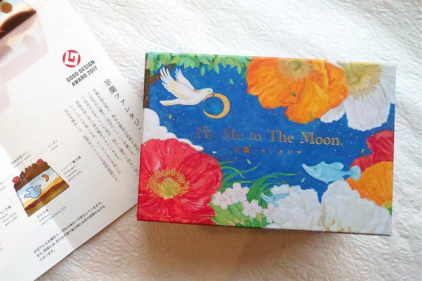 切る度に絵柄が変化!アートの世界を味わう「Fly me to the moon 羊羹ファンタジア」