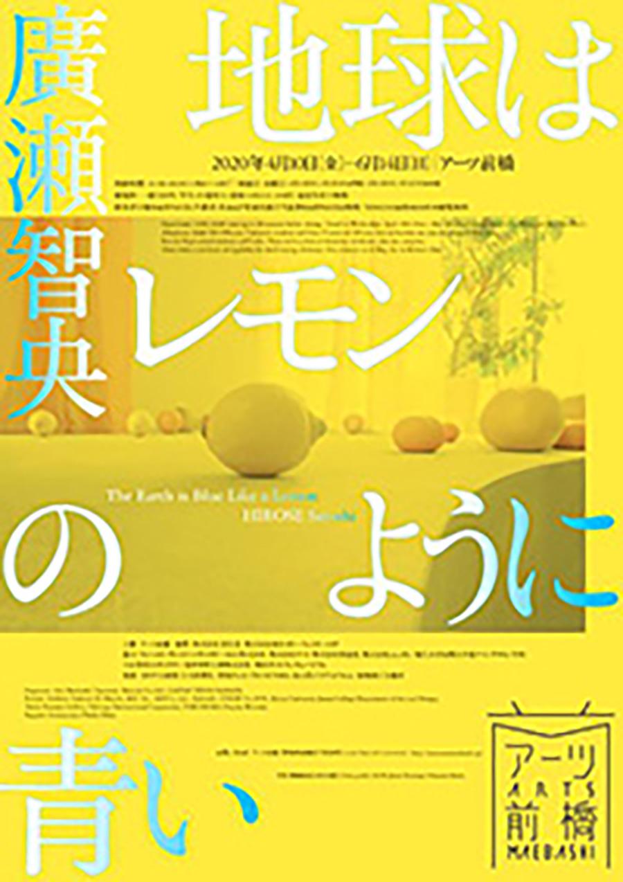 廣瀬智央 地球はレモンのように青い