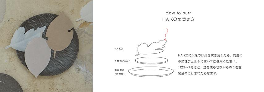 薫寿堂「HA KO」
