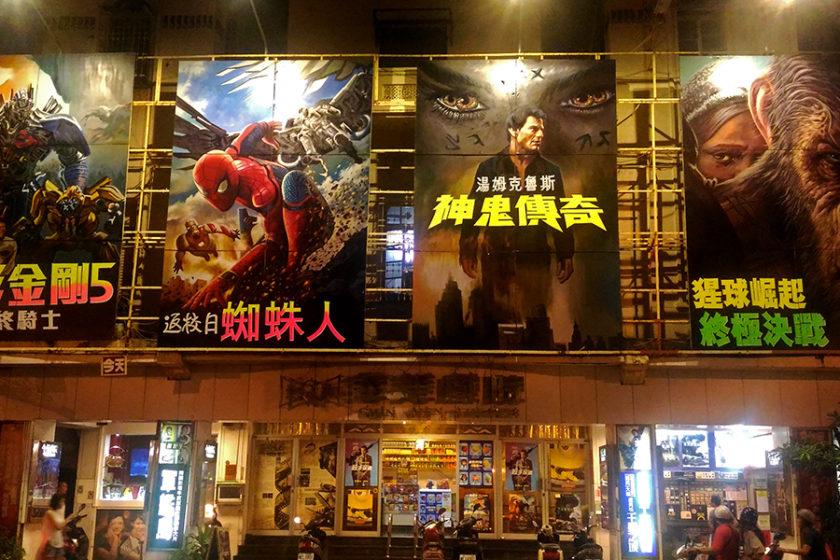 手書きの看板が目を引く、台南のレトロ映画館「全美戯院」
