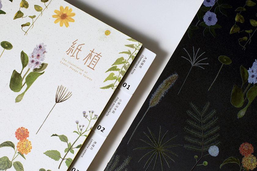 道端の雑草を手すき紙の原料に?!台湾の外来植物図鑑「紙植」とは