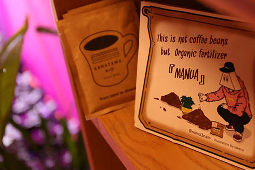 美味しいコーヒーから出る豆カスの行方を考えたことはありますか?地球に還る有機肥料「マヌア」