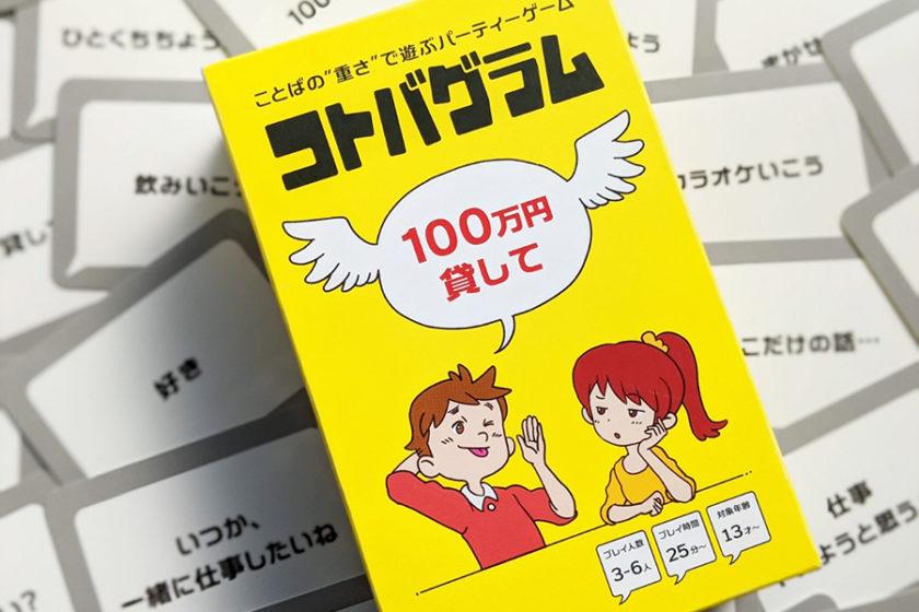 「1万円貸して」や「愛してる」…あなたはノーダメージで言える?言葉の重さを通じて相手を理解するゲーム「コトバグラム」