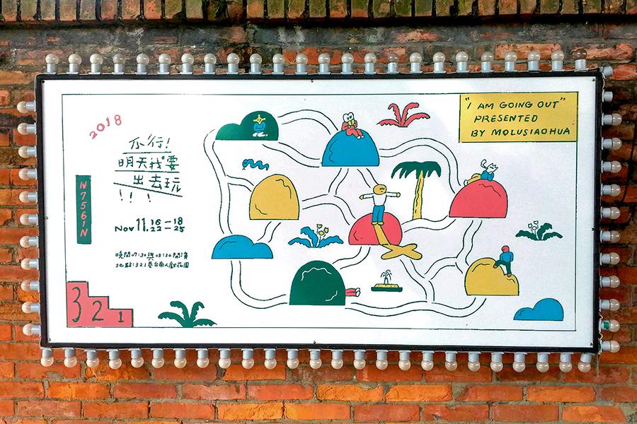 台湾321巷芸術聚落