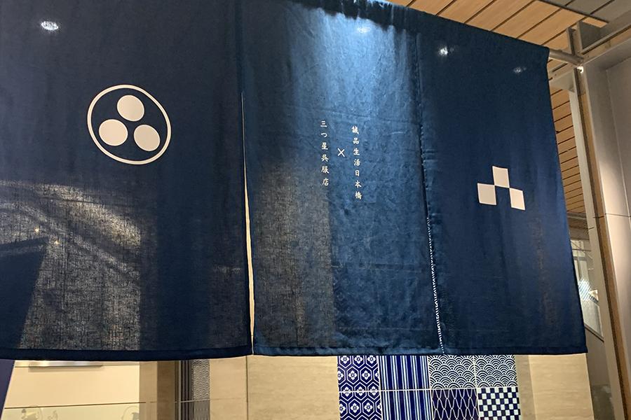 暖簾に載っているのは、「三つ星呉服店」と「誠品生活日本橋」のロゴ