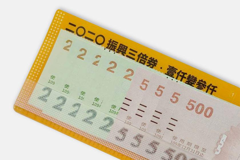 コロナの最中、台湾が経済を回すために独自に発行した「振興三倍券」とは