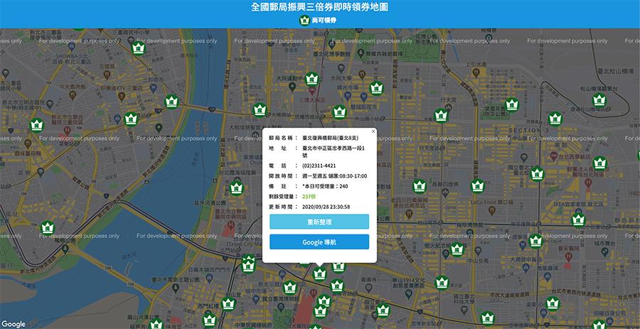 公式サイトではリアルタイムで、消費券の受け取り場所と受理できる件数を確認できる(公式サイト:https://3000.gov.tw/hpgmap/)