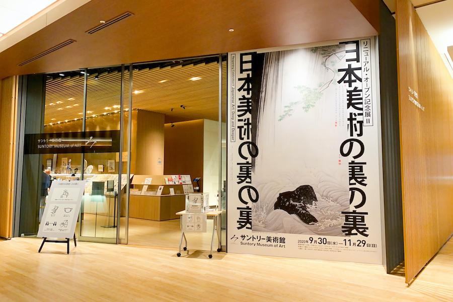 サントリー美術館 エントランス photo by ぷらいまり