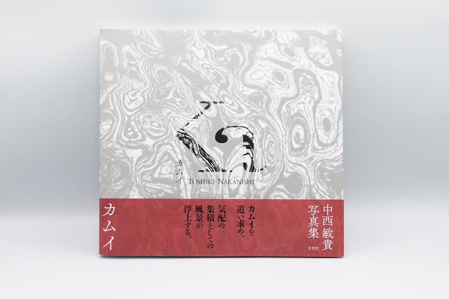 写真集「カムイ」 / 中西敏貴 photo by ぷらいまり