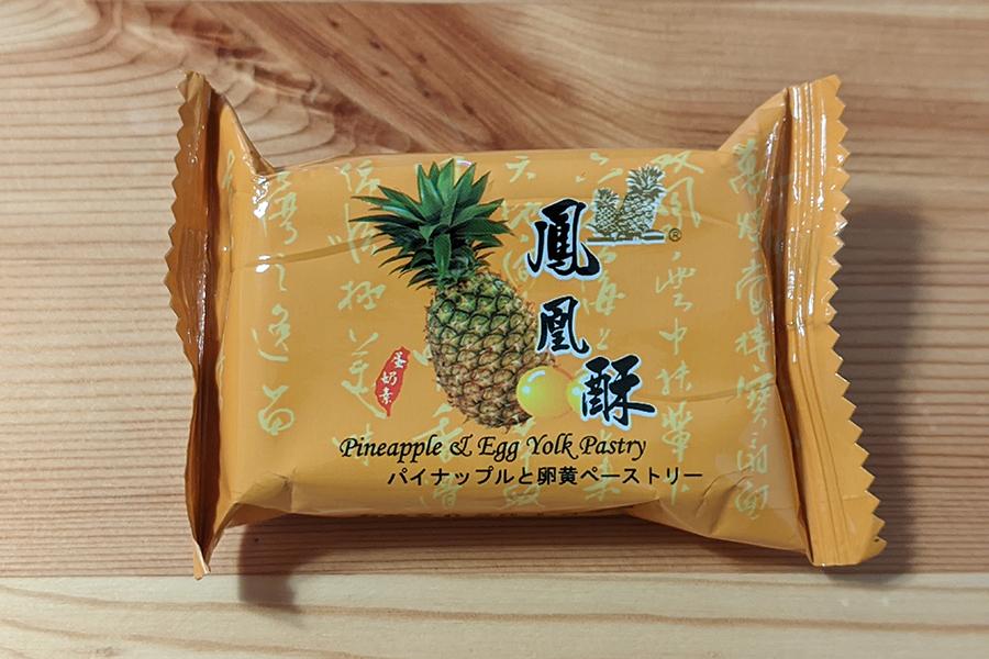 「小潘蛋糕坊」のパイナップルケーキ。パッケージには日本語も見られる