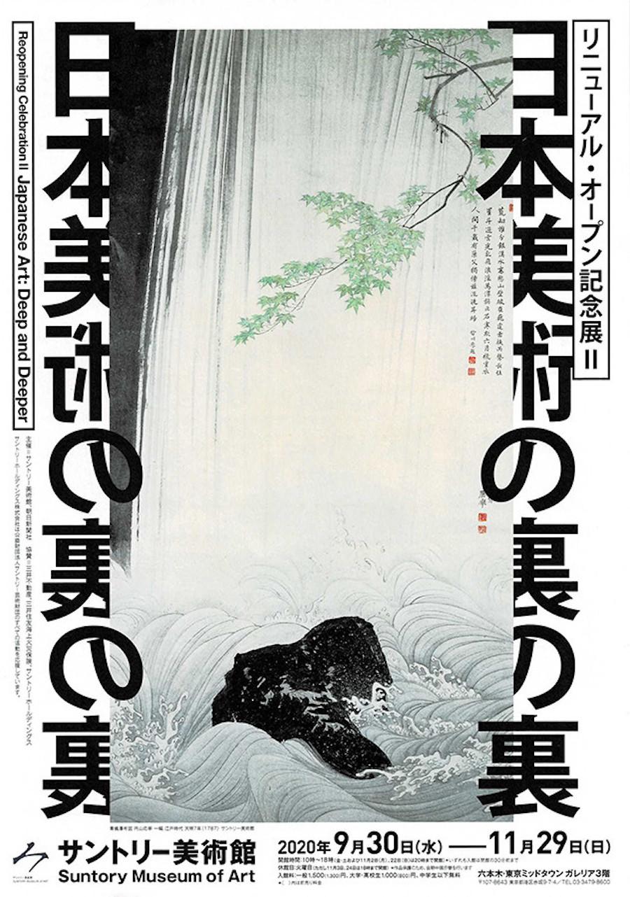 リニューアル・オープン記念展 Ⅱ「日本美術の裏の裏」