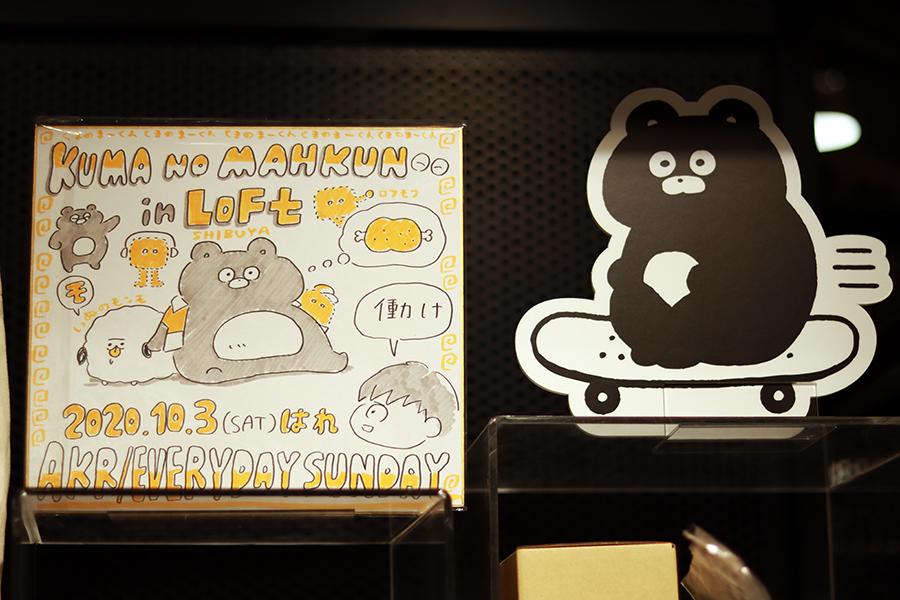 STAMPOP LINE × LOFT くまのまーくん色紙