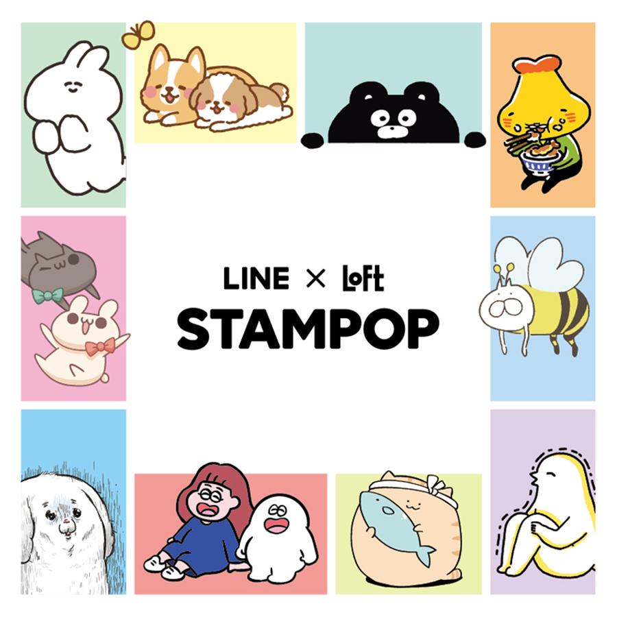 STAMPOP告知画面
