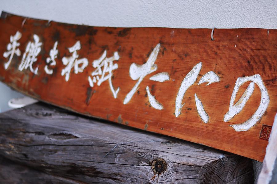 手漉き和紙たにの photo by ナンスカ